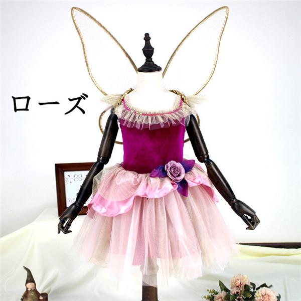 85e43f31e9191 ハロウィン 童話 人物 女の子 子供衣装 花の妖精 お姫様 ワンピース 羽根付き 2点セット